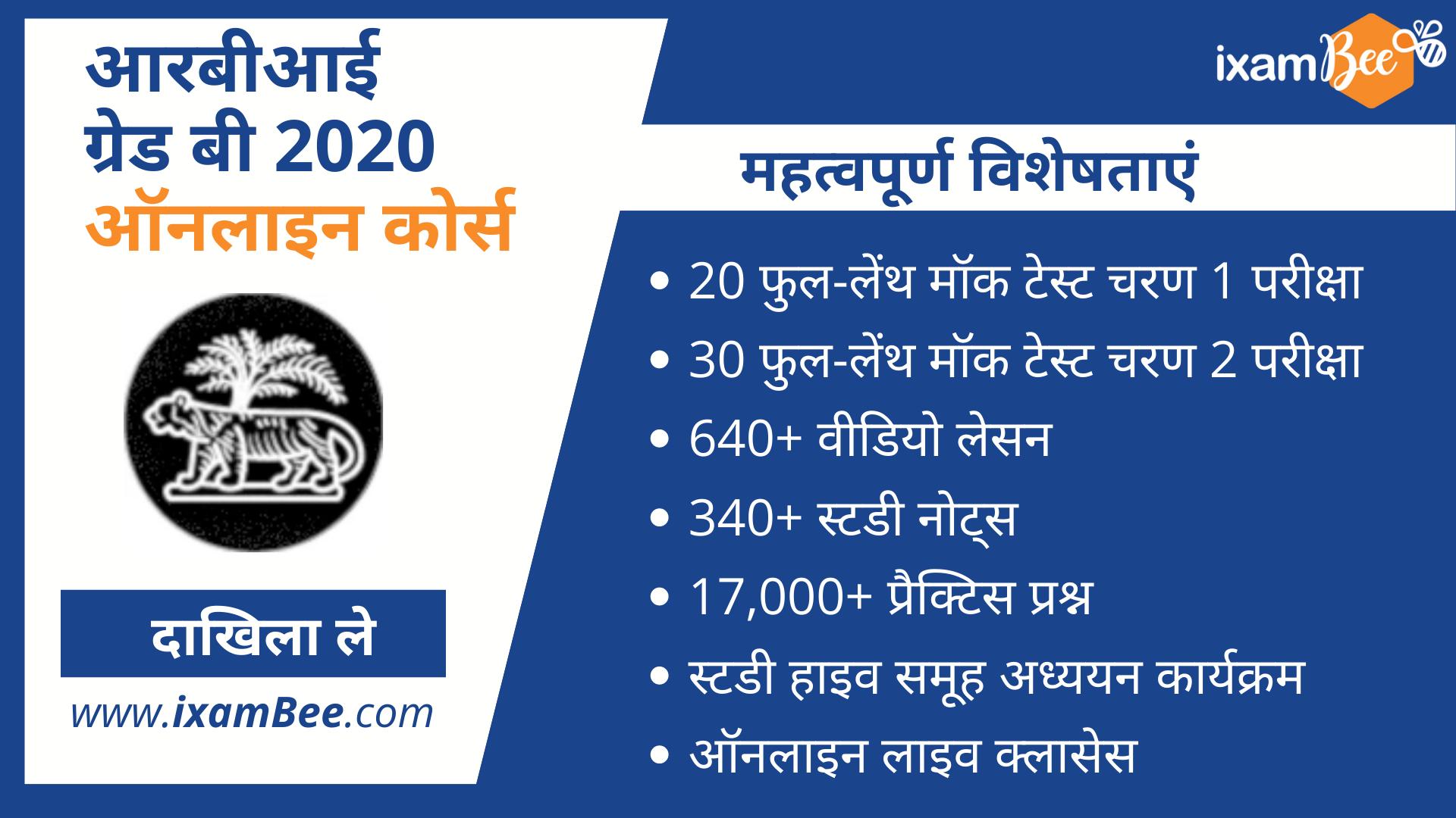 rbi grade b Hindi online course